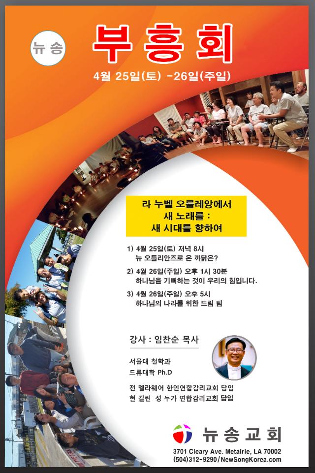 뉴송 부흥회 포스터-00020-half size.png